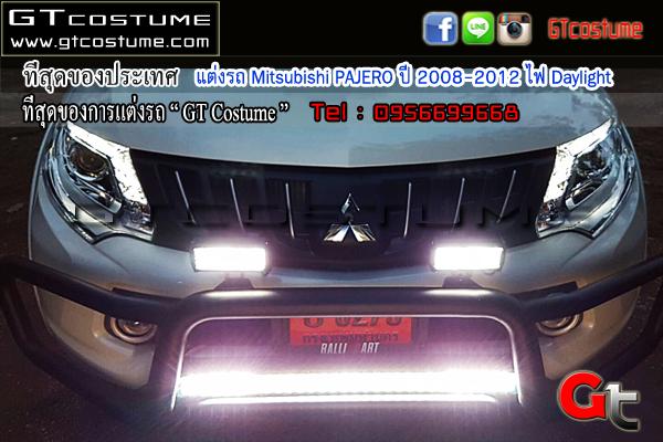 แต่งรถ Mitsubishi PAJERO ปี 2008-2012 ไฟ Daylight