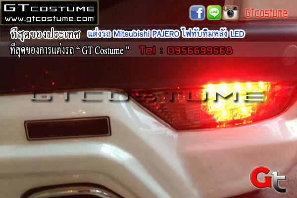 แต่งรถ Mitsubishi PAJERO ไฟทับทิมหลัง LED