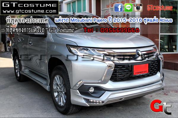 แต่งรถ Mitsubishi Pajero ปี 2015-2016 ชุดแต่ง Ativus