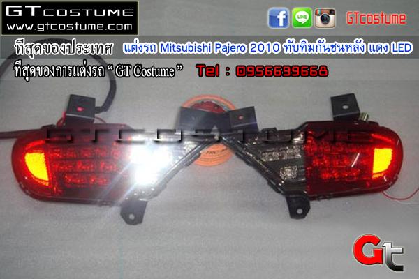 แต่งรถ Mitsubishi PAJERO ปี 2008-2012 ไฟทับทิม Smoke