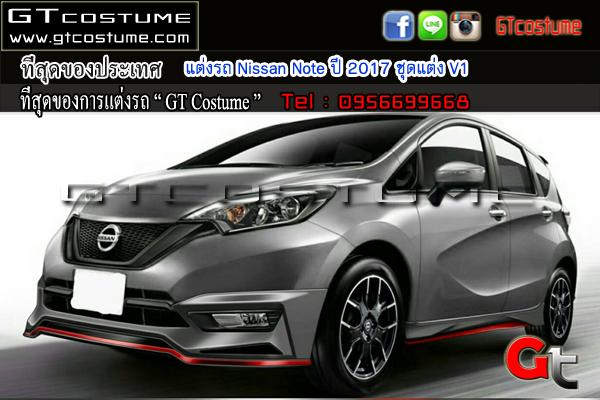 แต่งรถ Nissan Note ปี 2017 ชุดแต่ง V1