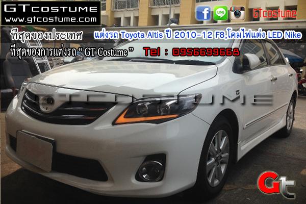 แต่งรถ Toyota Altis ปี 2010-12 โคมไฟแต่ง LED Nike