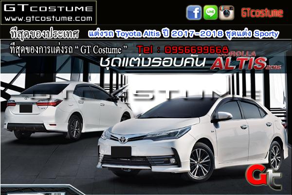 แต่งรถ Toyota Altis ปี 2017-2018 ชุดแต่ง Sporty