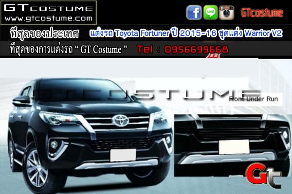 Toyota Fortuner ปี 2015-16 ชุดแต่ง Warrior V2
