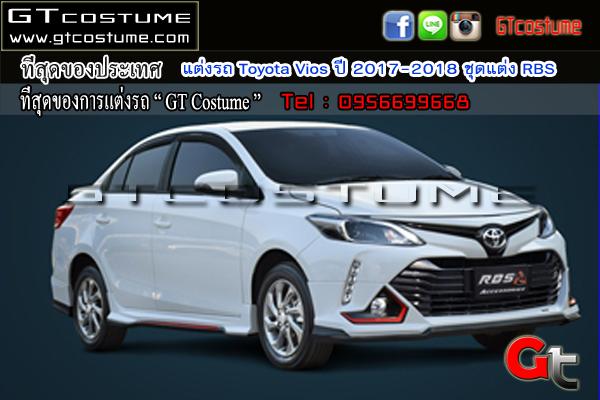 แต่งรถ Toyota Vios ปี 2017-2018 ชุดแต่ง RBS