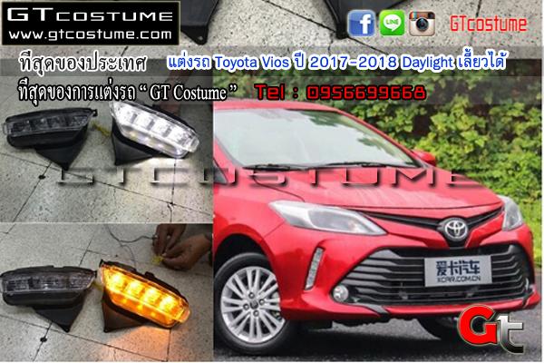 แต่งรถ Toyota Vios ปี 2017-2018 Daylight เลี้ยวได้