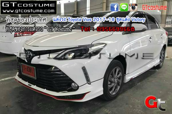 แต่งรถ Toyota Vios 2017-18 ชุดแต่ง Victory