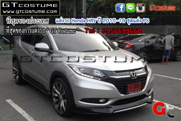 แต่งรถ Honda HRV ปี 2015-16 ชุดแต่ง PS