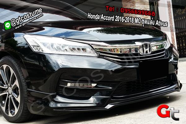แต่งรถ Honda Accord G9 ปี 2016 Minor ชุดแต่ง Ativus