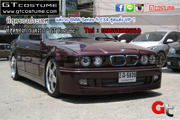 แต่งรถ BMW Series 5 E34 ชุดแต่ง VIP 1