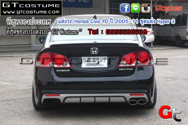 แต่งรถ Honda Civic FD ปี 2005-11 ชุดแต่ง Hyper