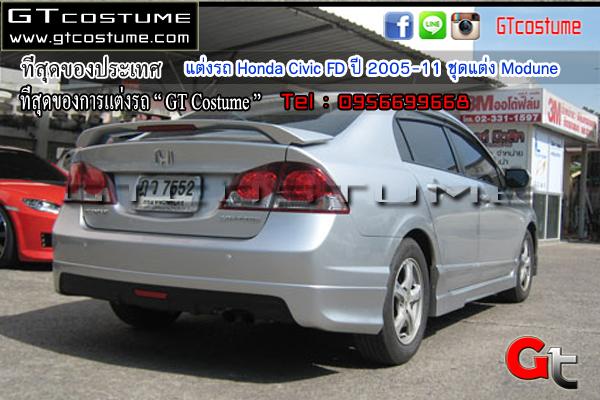 แต่งรถ Honda Civic FD ปี 2005-11 ชุดแต่ง Modune
