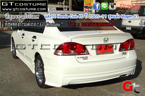 แต่งรถ Honda Civic FD ปี 2005-2011 ชุดแต่ง Mogen V1