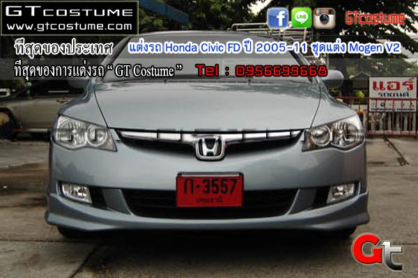 แต่งรถ Honda Civic FD ปี 2005-11 ชุดแต่ง Mogen V2