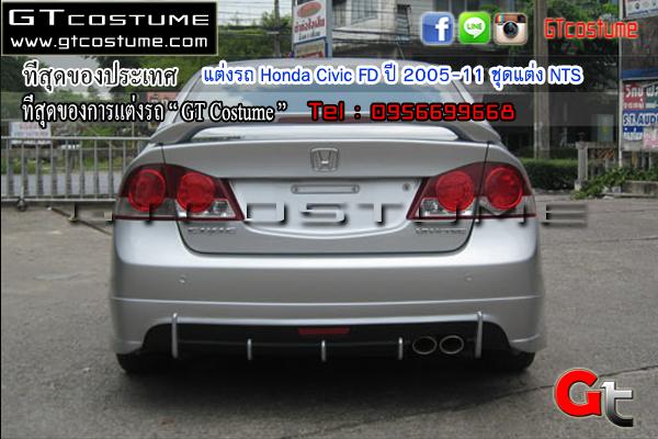 แต่งรถ Honda Civic FD ปี 2005-11 ชุดแต่ง NTS
