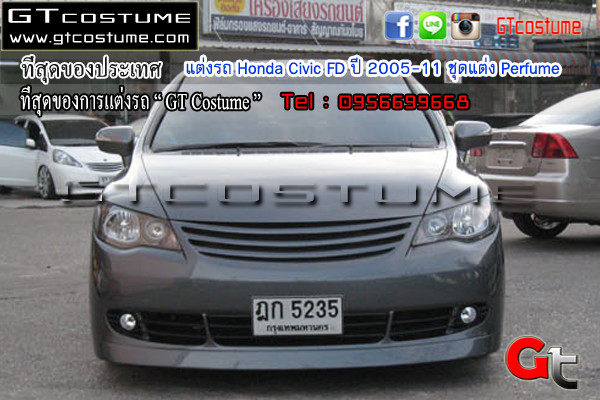 แต่งรถ Honda Civic FD ปี 2005-11 ชุดแต่ง Perfume