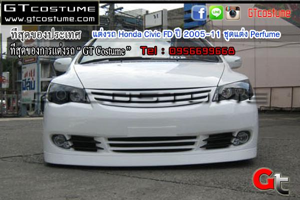 แต่งรถ Honda Civic FD ปี 2005-2011 ชุดแต่ง Perfume