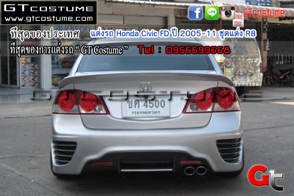 แต่งรถ Honda Civic FD ปี 2005-11 ชุดแต่ง R8