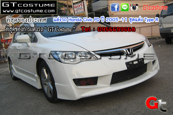 แต่งรถ Honda Civic FD ปี 2005-2011 ชุดแต่ง Type R