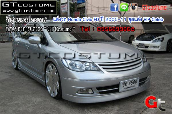 แต่งรถ Honda Civic FD ปี 2005-11 ชุดแต่ง VIP Celeb