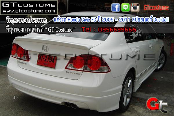 แต่งรถ Honda Civic FD ปี 2005 - 2011 สปอยเลอร์ Ducktail