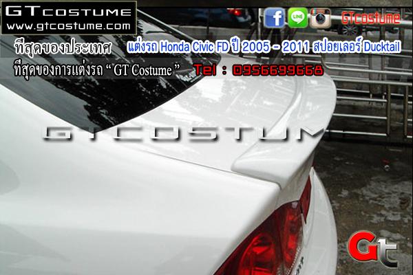 แต่งรถ Honda Civic FD ปี 2005 – 2011 สปอยเลอร์ Ducktail