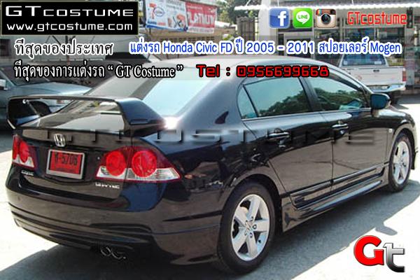 แต่งรถ Honda Civic FD ปี 2005 - 2011 สปอยเลอร์ Mogen