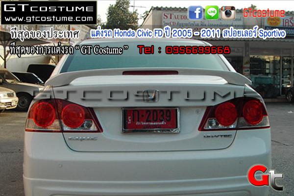 แต่งรถ Honda Civic FD ปี 2005 - 2011 สปอยเลอร์ Sportivo