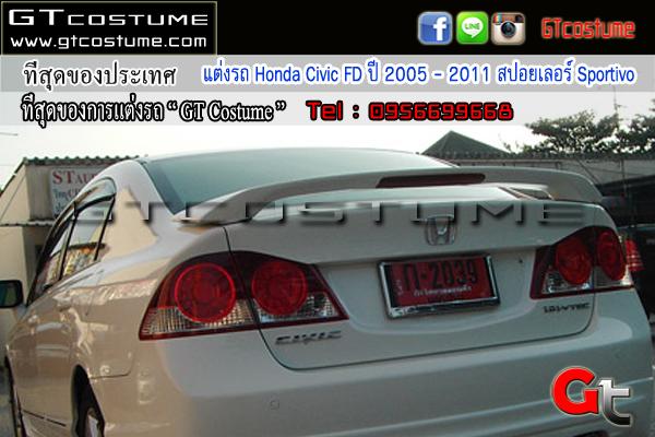 แต่งรถ Honda Civic FD ปี 2005 – 2011 สปอยเลอร์ Sportivo
