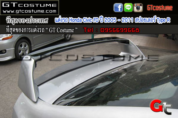 แต่งรถ Honda Civic FD ปี 2005 - 2011 สปอยเลอร์ Type R