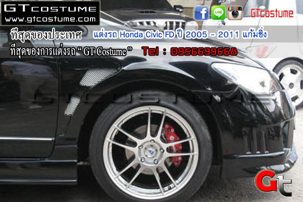 แต่งรถ Honda Civic FD ปี 2005 - 2011 แก้มซิ่ง
