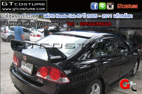 แต่งรถ Honda Civic FD ปี 2005 - 2011 แก๊บหลังคา