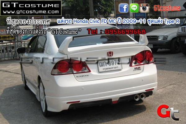 แต่งรถ Honda Civic FD MC ปี 2009-11 ชุดแต่ง Type R