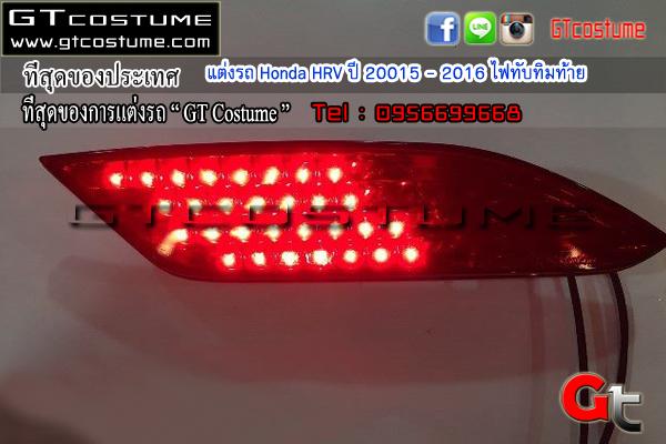 แต่งรถ Honda HRV ปี 20015 – 2016 ไฟทับทิมท้าย