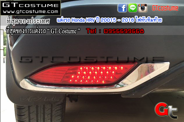 แต่งรถ Honda HRV ปี 20015 - 2016 ไฟทับทิมท้าย