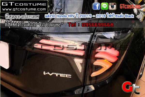 แต่งรถ Honda HRV ปี 20015 - 2016 ไฟท้ายแต่ง Black