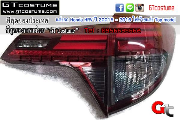 แต่งรถ Honda HRV ปี 20015 - 2016 ไฟท้ายแต่ง Top model