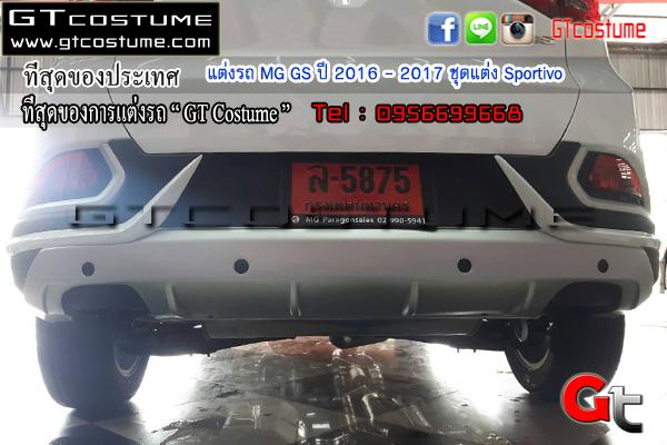 แต่งรถ MG GS ปี 2016 - 2017 ชุดแต่ง Sportivo