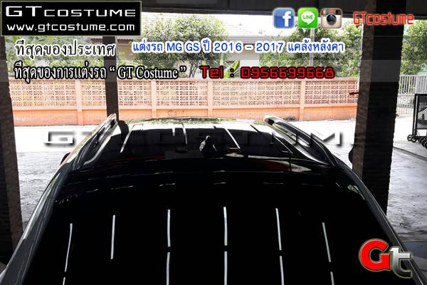 แต่งรถ MG GS ปี 2016 - 2017 แคล้งหลังคา
