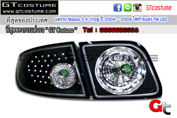 แต่งรถ Mazda 3 4 ประตู ปี 2004 – 2009 ไฟท้ายแต่ง TW LED