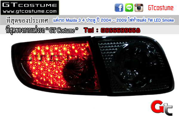 แต่งรถ Mazda 3 4 ประตู ปี 2004 - 2009 ไฟท้ายแต่ง TW LED Smoke