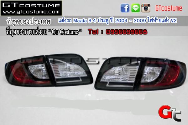 แต่งรถ Mazda 3 4 ประตู ปี 2004 - 2009 ไฟท้ายแต่ง V2