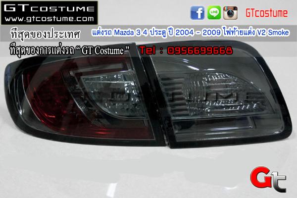 แต่งรถ Mazda 3 4 ประตู ปี 2004 - 2009 ไฟท้ายแต่ง V2 Smoke