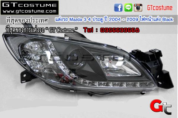 แต่งรถ Mazda 3 4 ประตู ปี 2004 - 2009 ไฟหน้าแต่ง Black