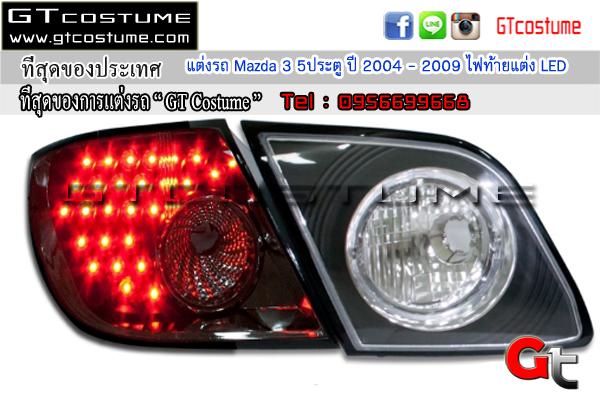 แต่งรถ Mazda 3 5ประตู ปี 2004 – 2009 ไฟท้ายแต่ง LED