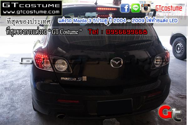 แต่งรถ Mazda 3 5ประตู ปี 2004 - 2009 ไฟท้ายแต่ง LED
