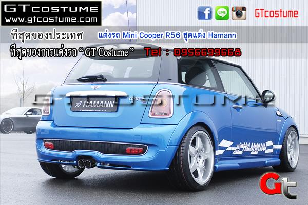 แต่งรถ Mini Cooper R56 ชุดแต่ง Hamann