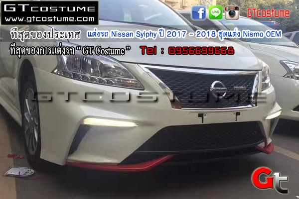 แต่งรถ Nissan Sylphy ปี 2017 - 2018 ชุดแต่ง Nismo OEM