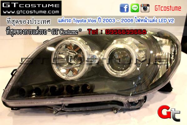 แต่งรถ Toyota Vios ปี 2003 - 2006 ไฟหน้าแต่ง LED V2