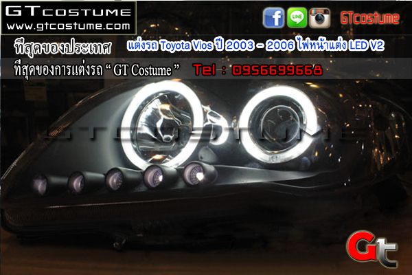แต่งรถ Toyota Vios ปี 2003 - 2006 ไฟหน้าแต่ง LED